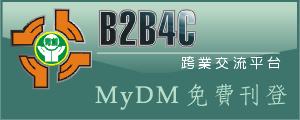 跨業交流線上DM刊登