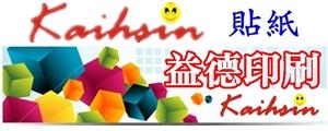 益德印刷~新竹貼紙標籤印刷公司